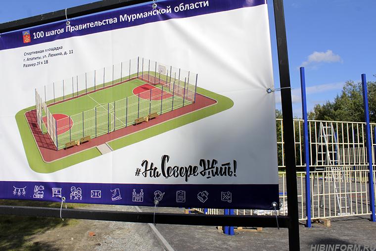 В Апатитах приступили к строительству новых спортивных площадок