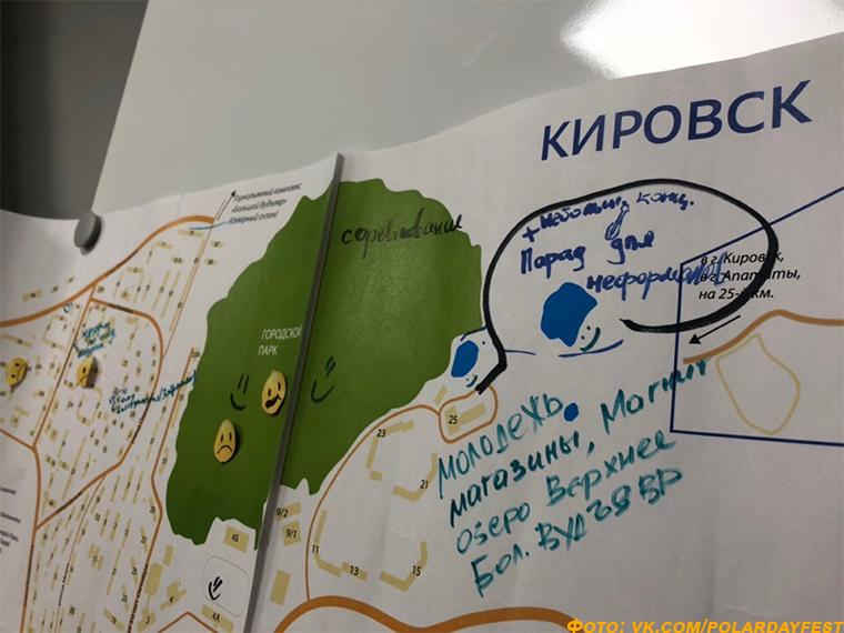 Гайд-парк и площадь развлечений: в Кировске создали эмоциональную карту города