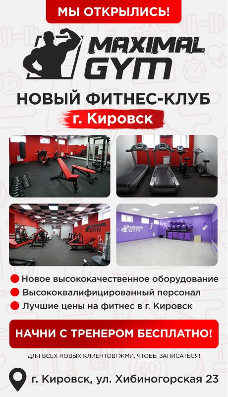 Maximal Gym